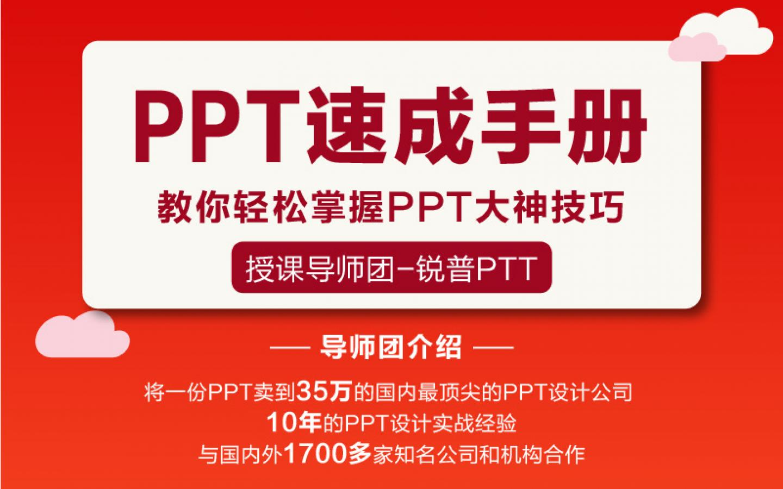 70讲PPT速成手册,创造出含金量达100万的PPT