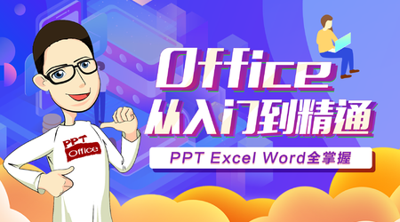 Office从入门到精通,ppt,excel word全掌握