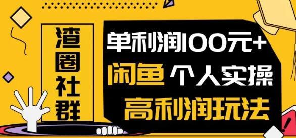 王渣男闲鱼无货源项目1.0
