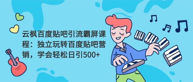 云枫百度贴吧引流霸屏课程2.0课程视频