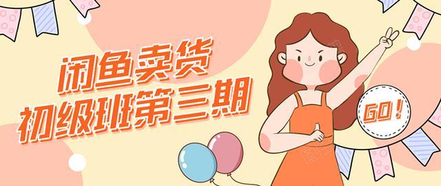 强子日志闲鱼卖货初级班第三期