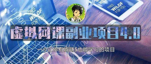 黄岛主虚拟网课副业项目4.0课程视频