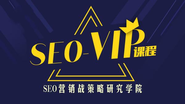 魔贝课凡seo第10期实战VIP教程