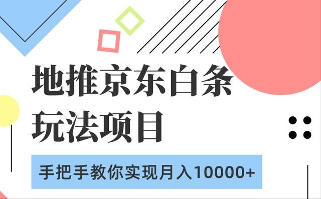 地推京东白条玩法项目,教你实现月入10000+