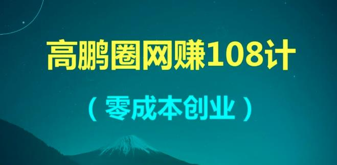 高鹏圈网赚108计课程视频