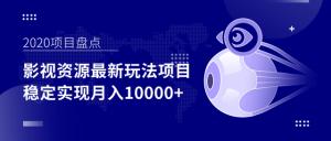 影视资源最新玩法项目,操作简单稳定轻松实现月入10000+