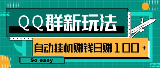 QQ群偏冷门新玩法,后期可实现躺赚挂机赚钱日赚100