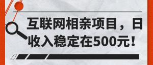 互联网相亲项目,日收入稳定在500元!