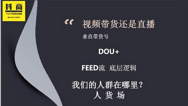 抖商联盟视频直播带货,Dou+,feed流底层逻辑