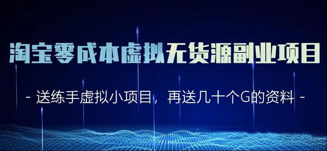 黄岛主淘宝零成本虚拟无货源副业项目2.0