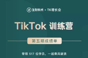 生财有术TK增长会·TikTok第五期训练营