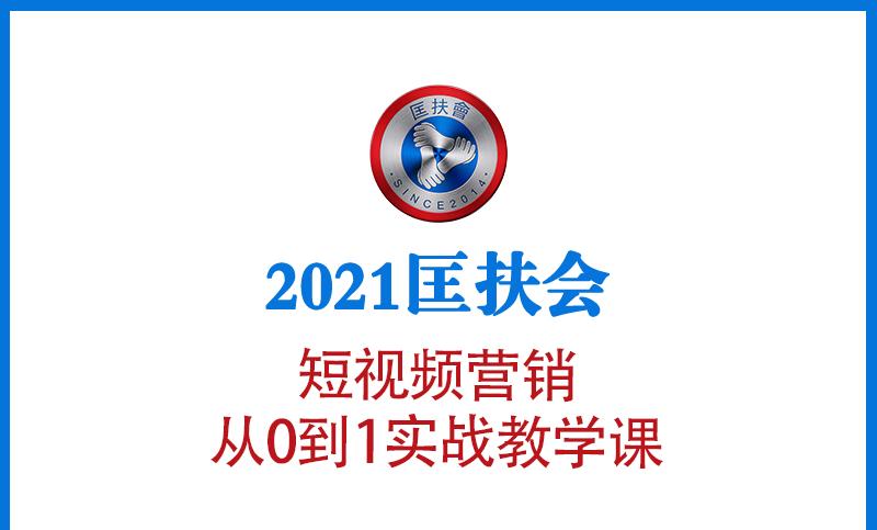 2021匡扶会短视频营销,从0到1实战教学课