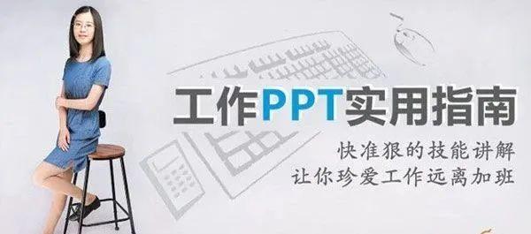 刘晓月微软MVP工程师的《工作PPT实用指南》