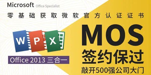 微软MOS认证大师级签约保过班课程