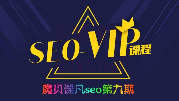 魔贝课凡seo第9期实战VIP教程