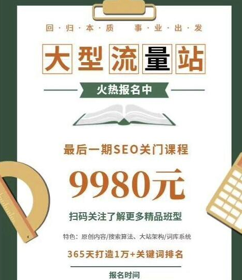 2019附子SEO关门课程:大型权重流量站实战课